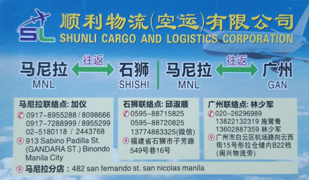 Sunli Cargo and Logistic Corporation 順利物流(空运)有限公司의 그림