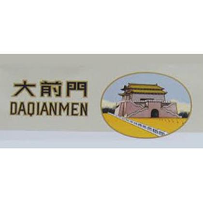 Picture for manufacturer Daqianmen