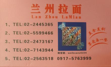 Picture of Lam Zhou Lamian 兰州拉面