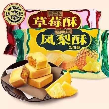 图片 Xufuji cake,flavor(Pineapple Cake,Strawberry cake),1 pack, 1*20 pack | 徐福记(凤梨酥,草莓酥),1包,1*20包